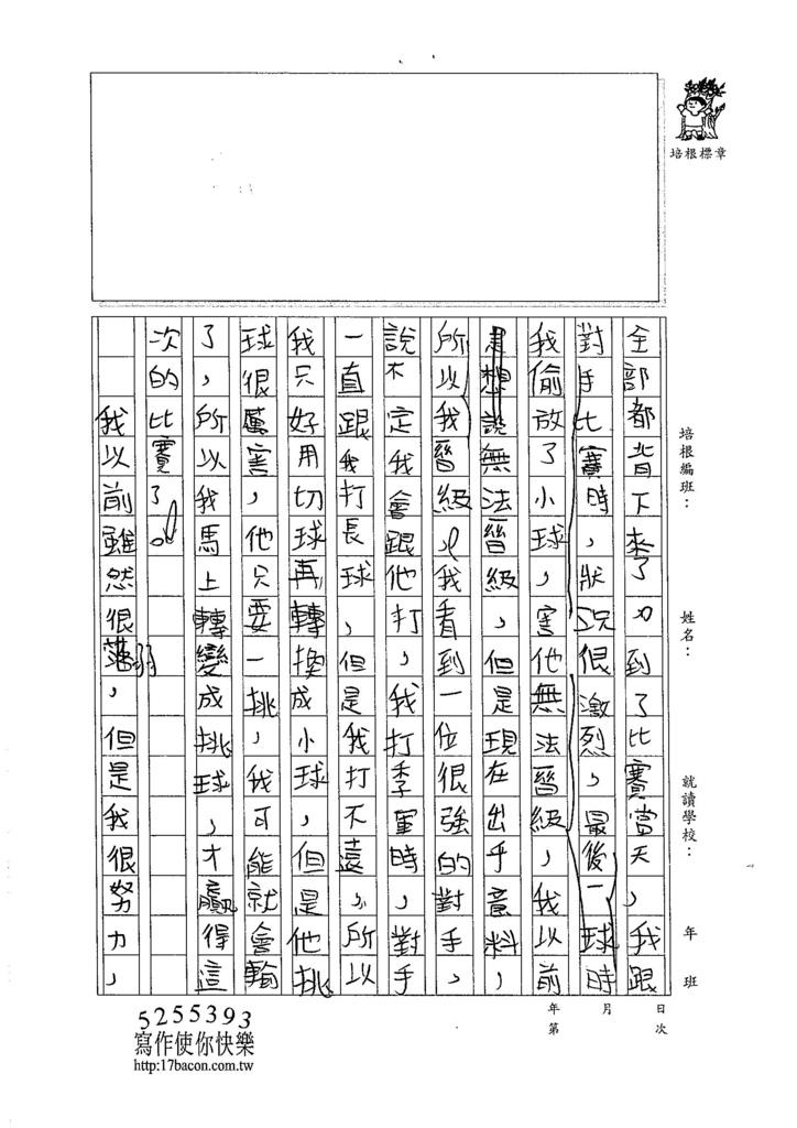 105W5407周宸億 (2)