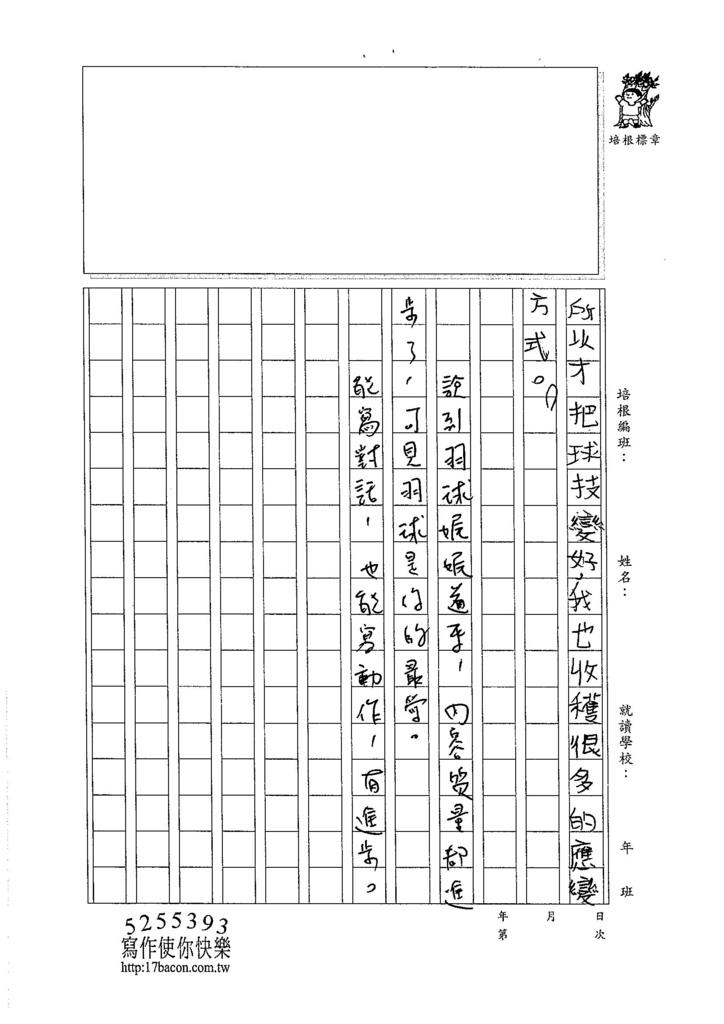 105W5407周宸億 (3)