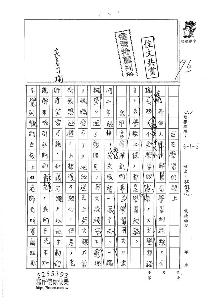 105W5407林鈺添 (1)