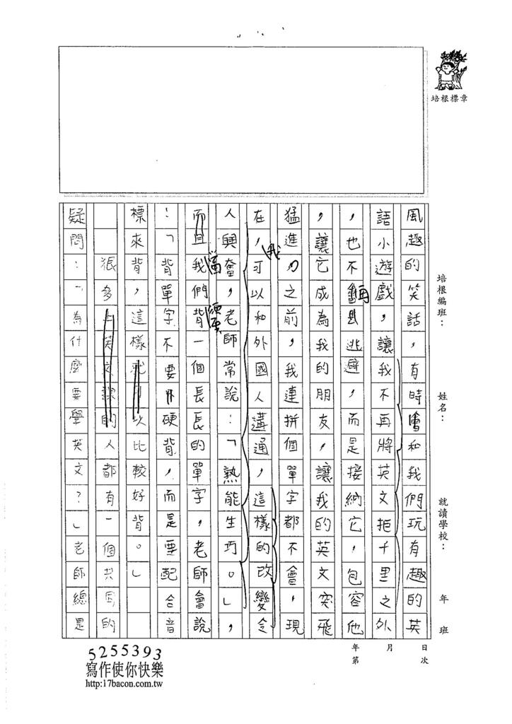 105W5407林鈺添 (2)