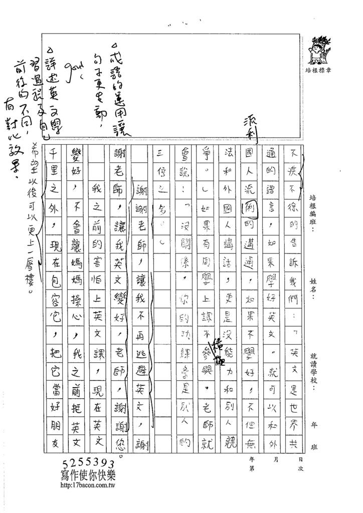 105W5407林鈺添 (3)