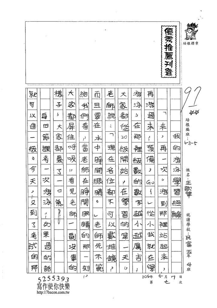 105W5407王歆華 (1)