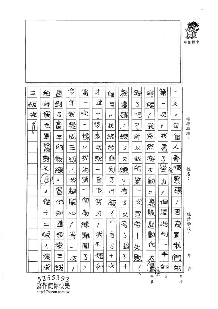 105W5407王歆華 (2)