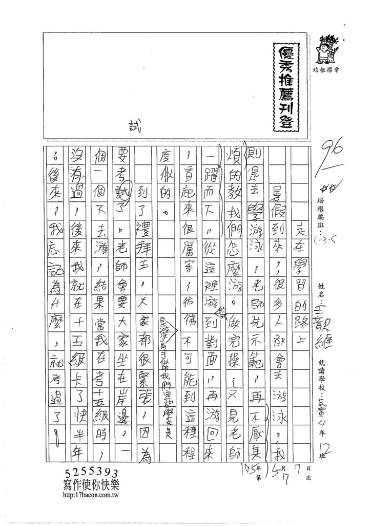105W5407王歆維 (1)