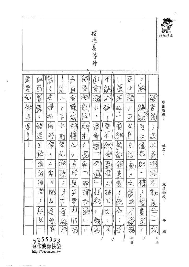 105W5407王歆維 (2)