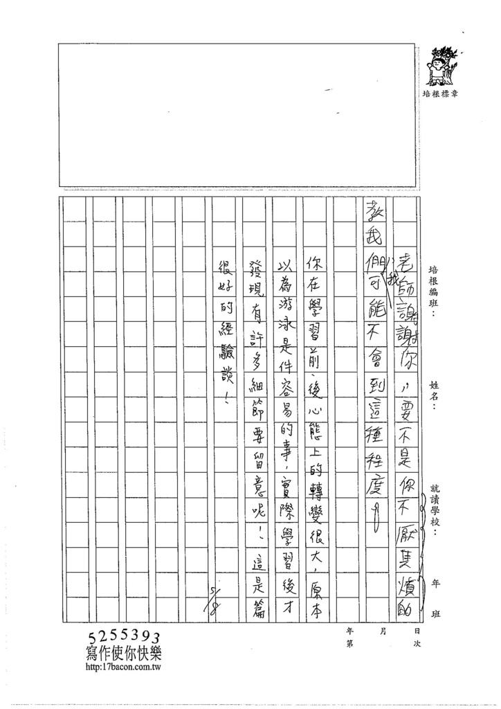 105W5407王歆維 (3)