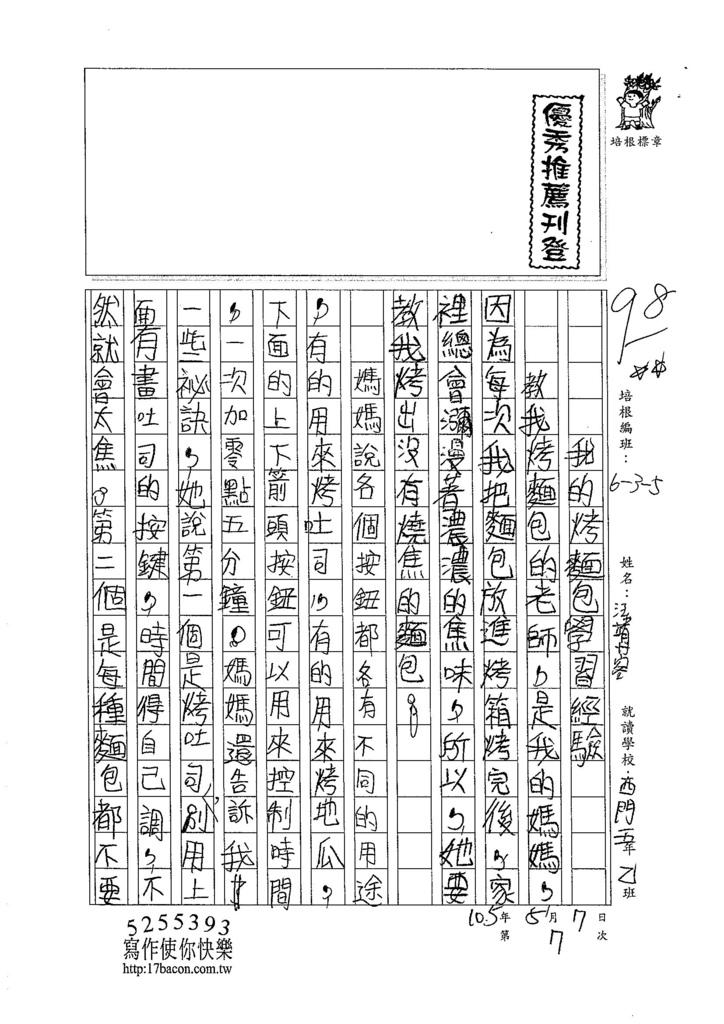 105W5407汪靖蓉 (1)
