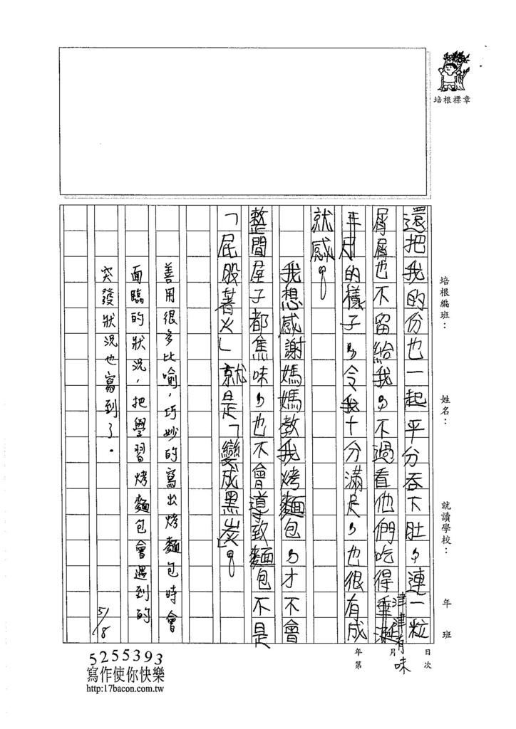 105W5407汪靖蓉 (3)