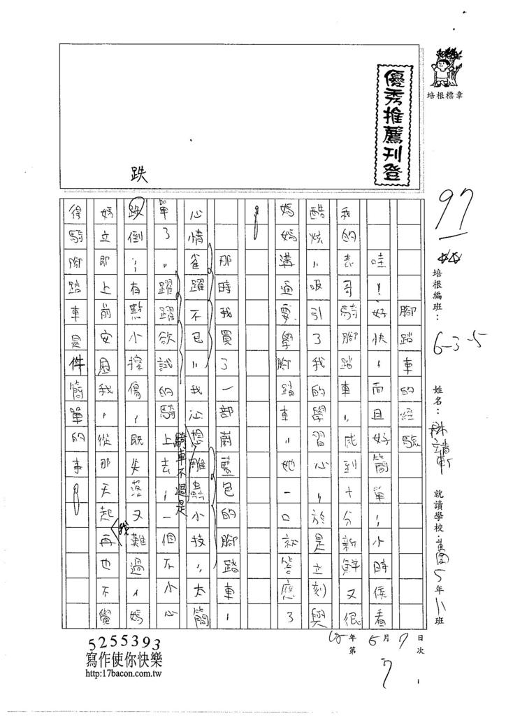105W5407林靖軒 (1)