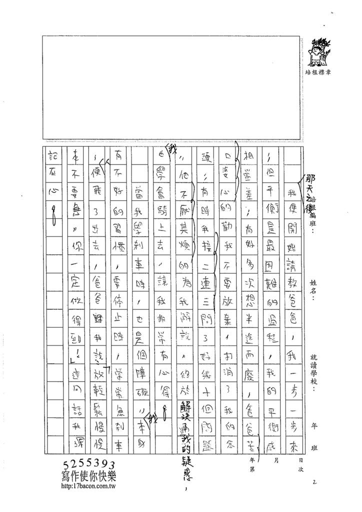 105W5407林靖軒 (2)
