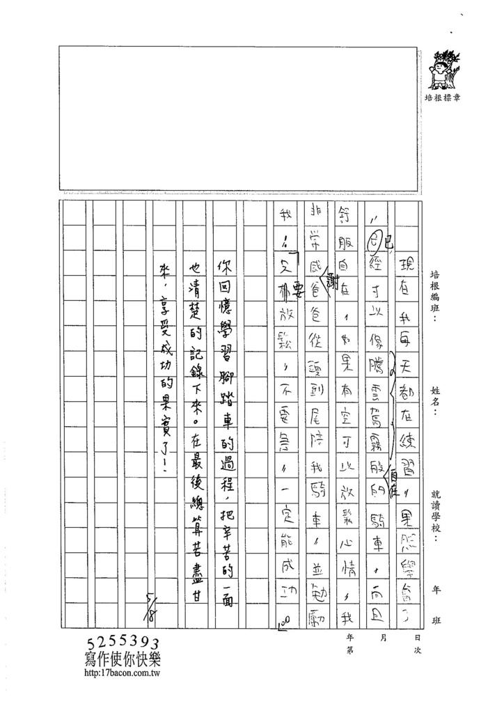 105W5407林靖軒 (3)
