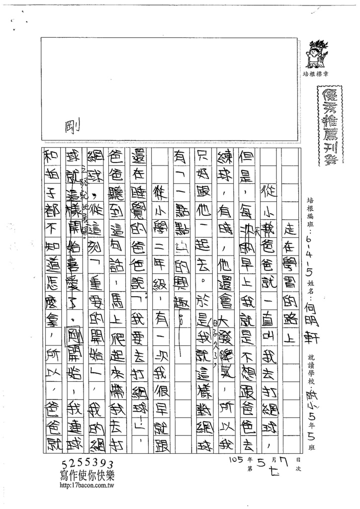 105W5407何明軒 (1)