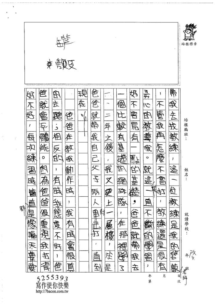 105W5407何明軒 (2)