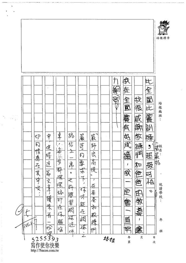 105W5407何明軒 (3)