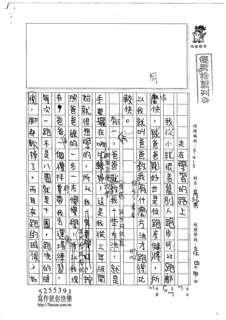 105W5407萬紘甫 (1)
