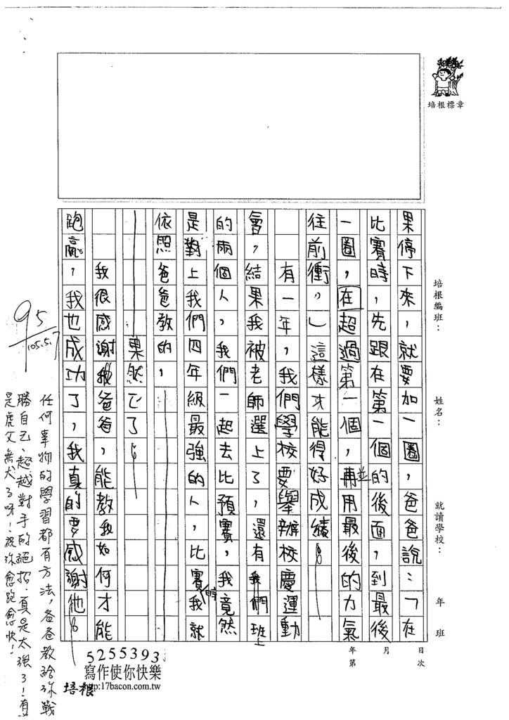 105W5407萬紘甫 (2)
