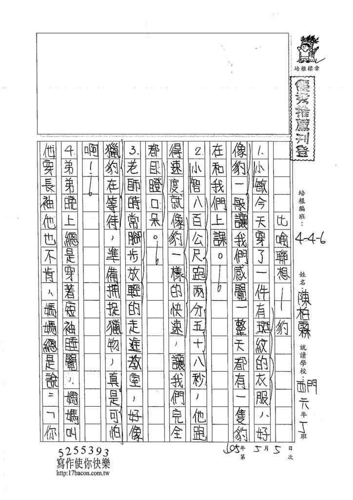 105W6406陳柏霖 (1)