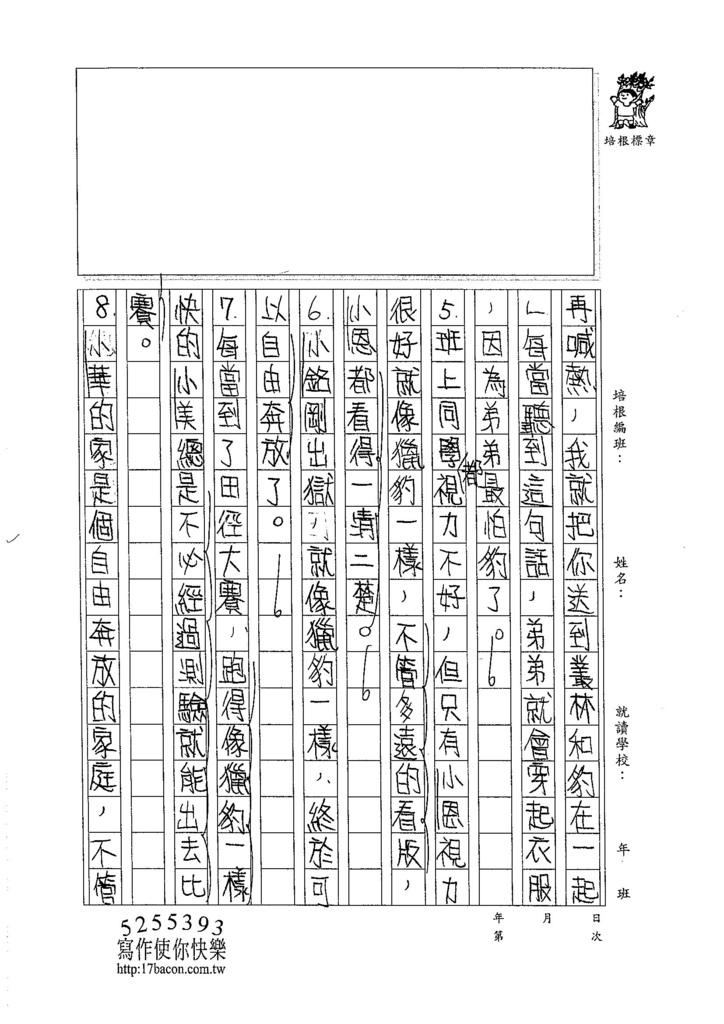 105W6406陳柏霖 (2)