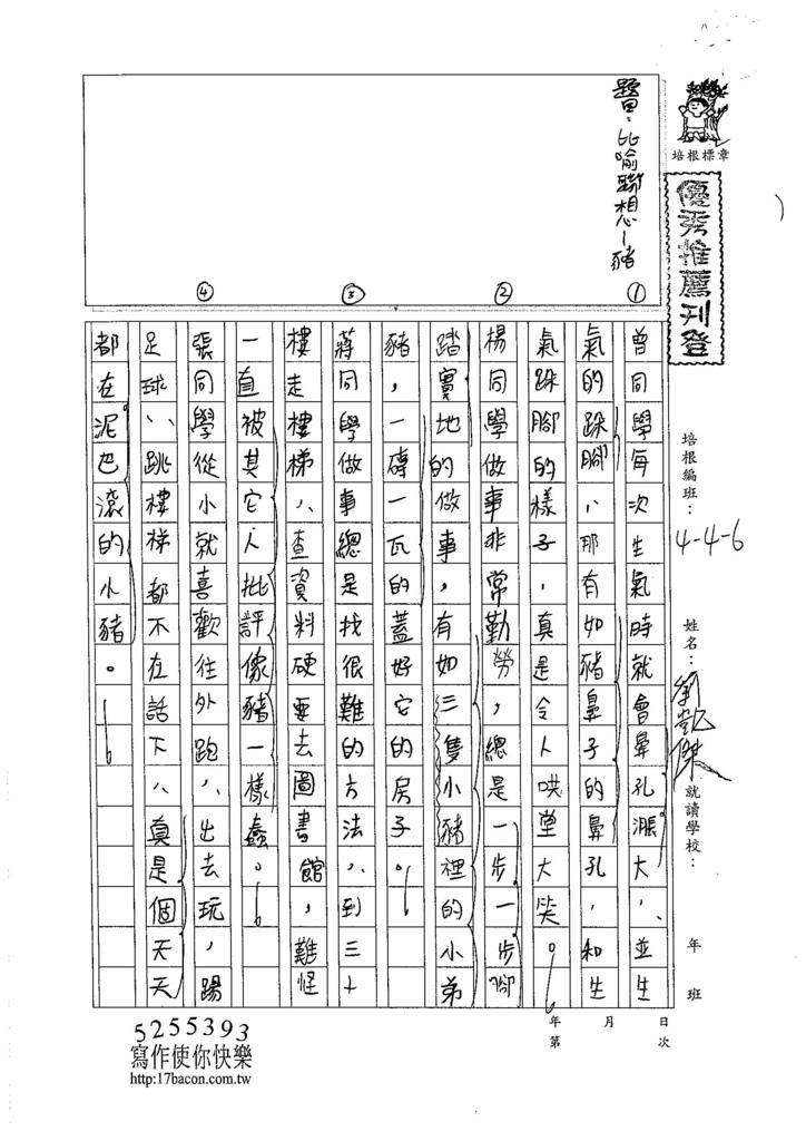 105W6406劉凱傑 (1)