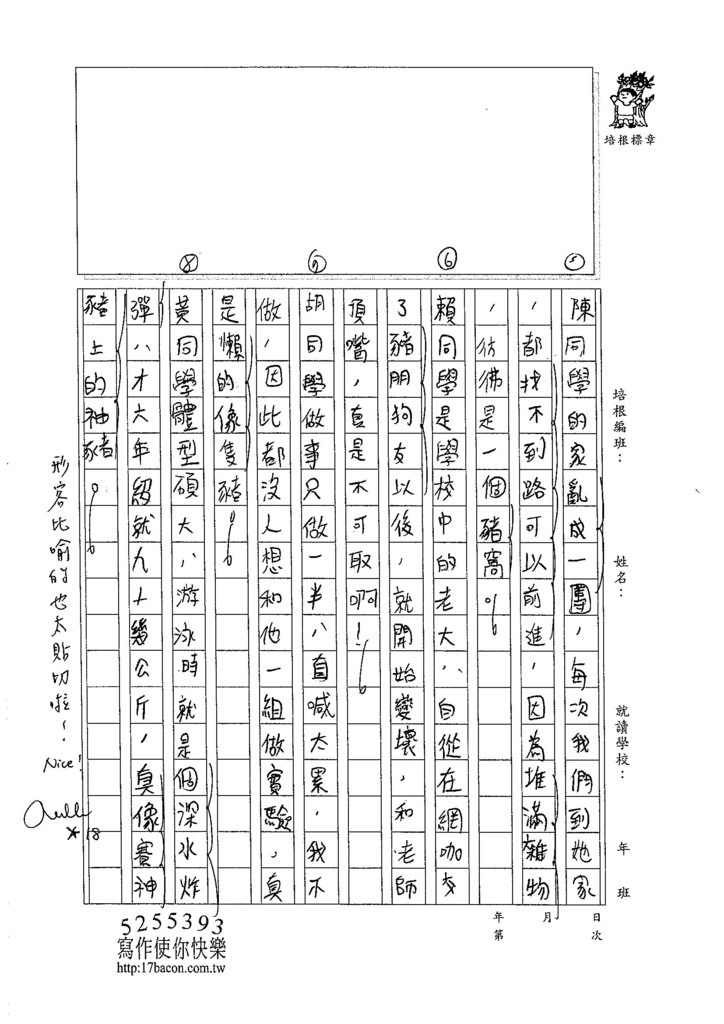 105W6406劉凱傑 (2)