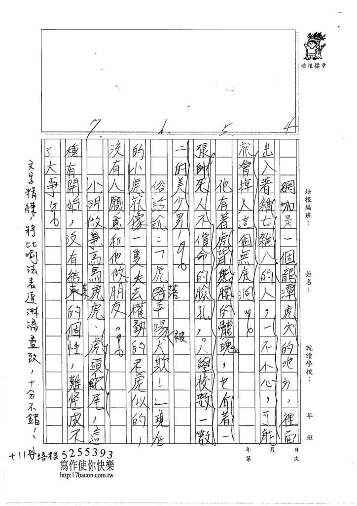 105W6406王于晏 (2)