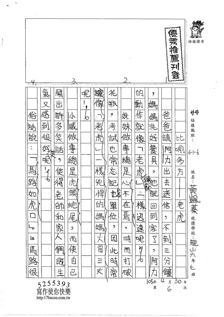 105W6406黃颽蓁 (1)
