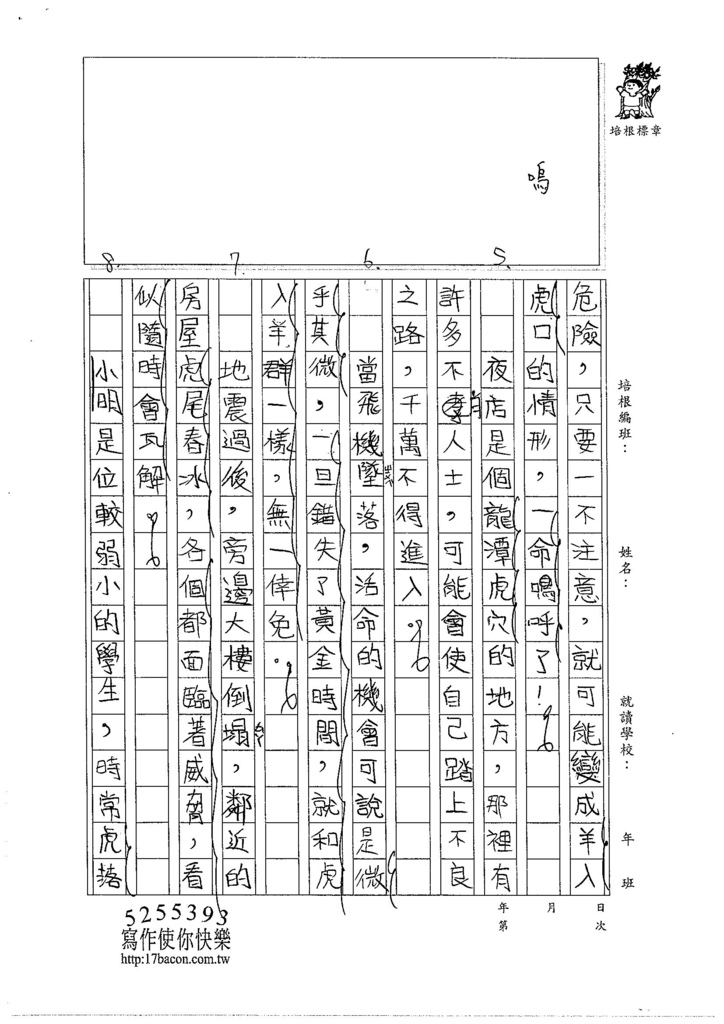 105W6406黃颽蓁 (2)