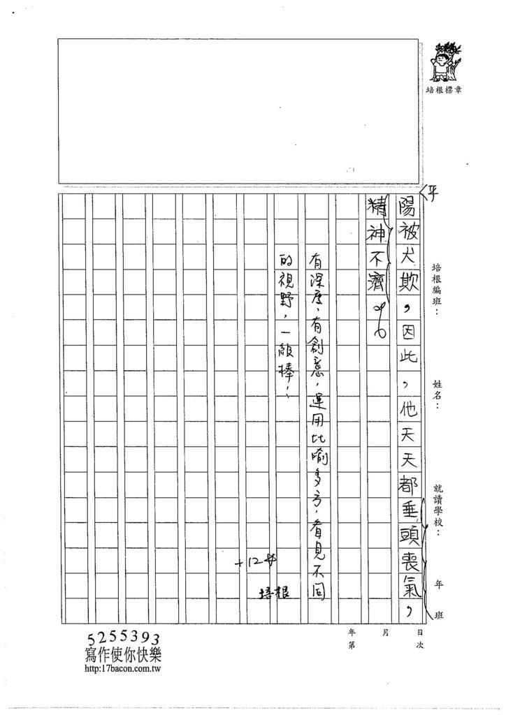 105W6406黃颽蓁 (3)