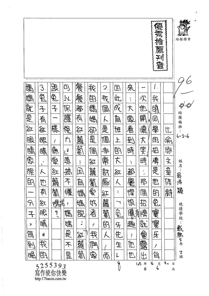 105W6406吳沛穎 (1)