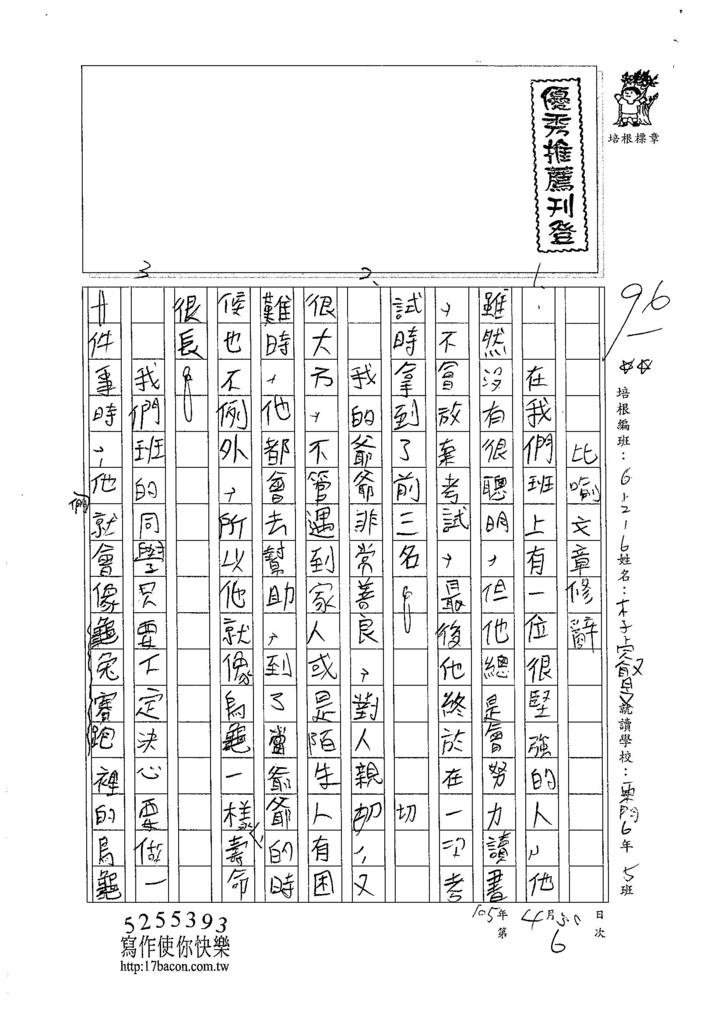 105W6406李叡旻 (1)