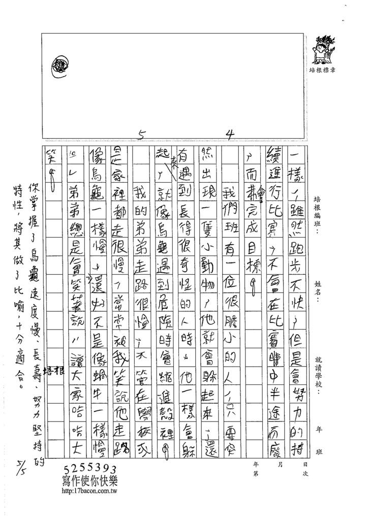 105W6406李叡旻 (2)