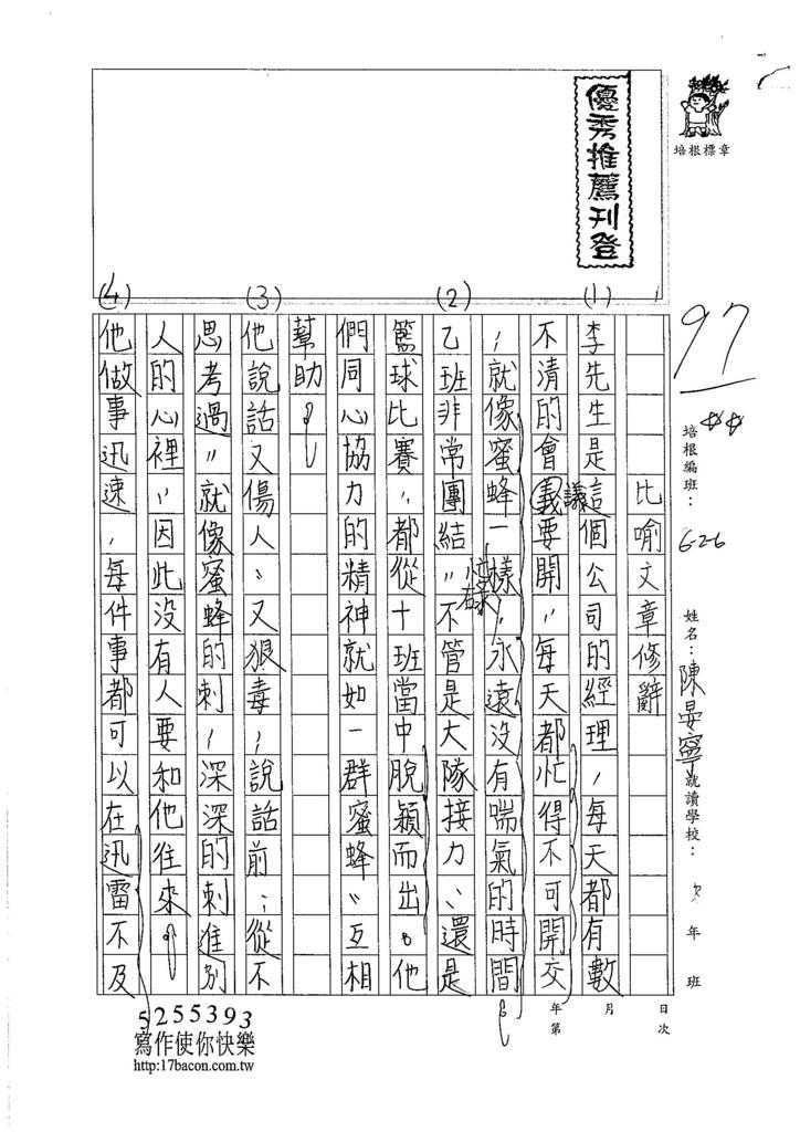 105W6406陳晏寧  (1)