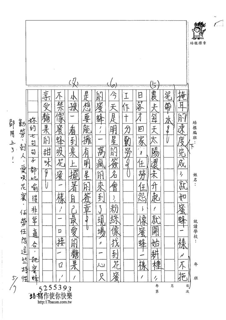 105W6406陳晏寧  (2)