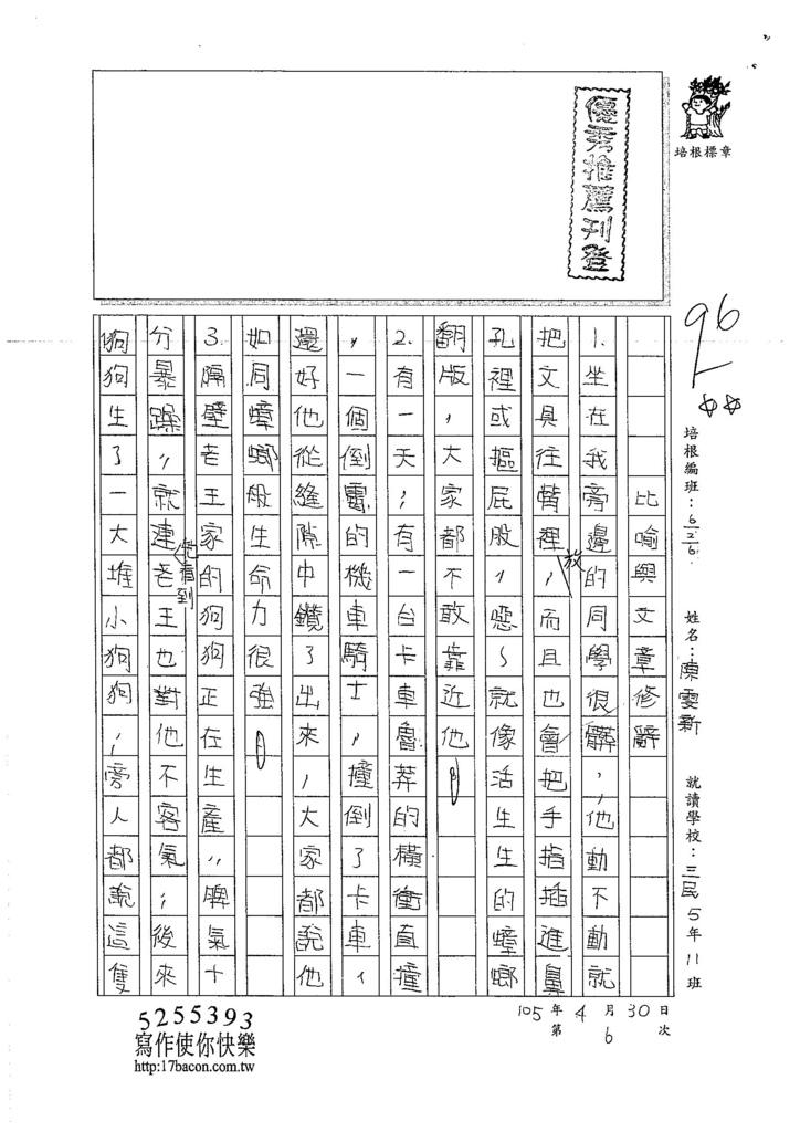 105W6406陳雯新 (1)