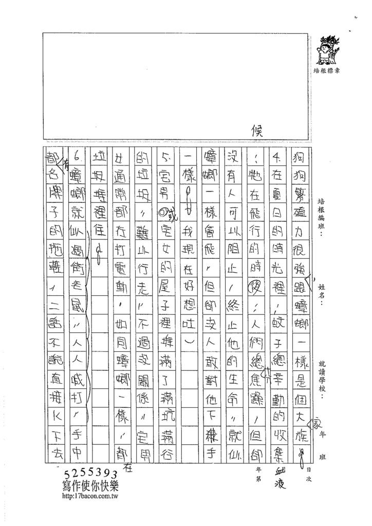 105W6406陳雯新 (2)