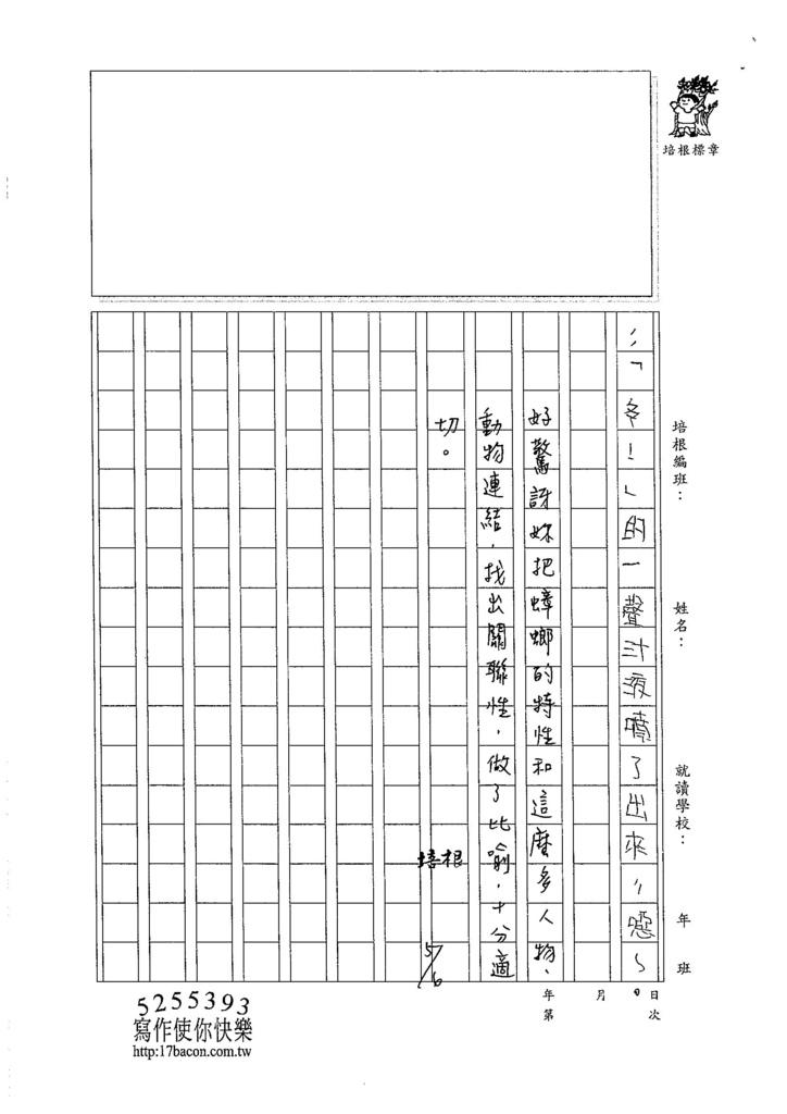 105W6406陳雯新 (3)