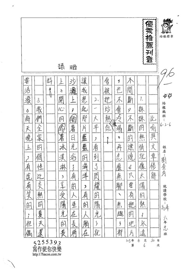 105W6406劉奎秀 (1)