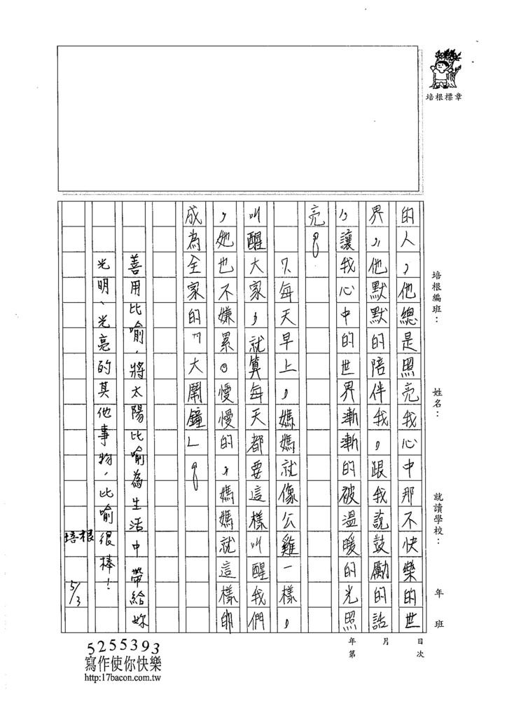 105W6406劉奎秀 (3)