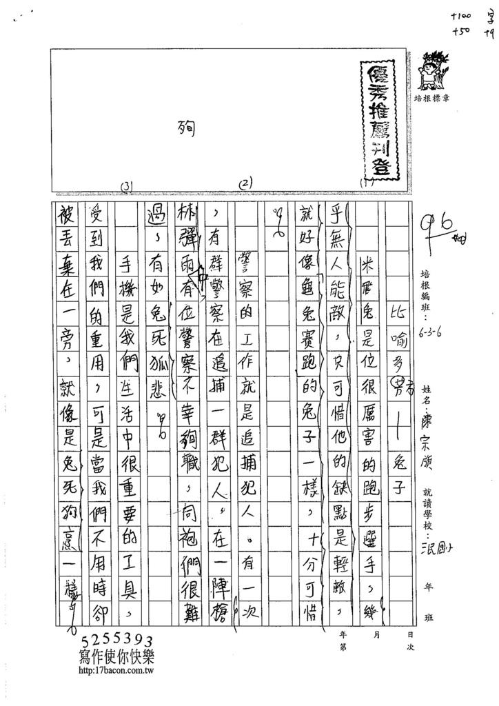 105W6406陳宗旗 (1)
