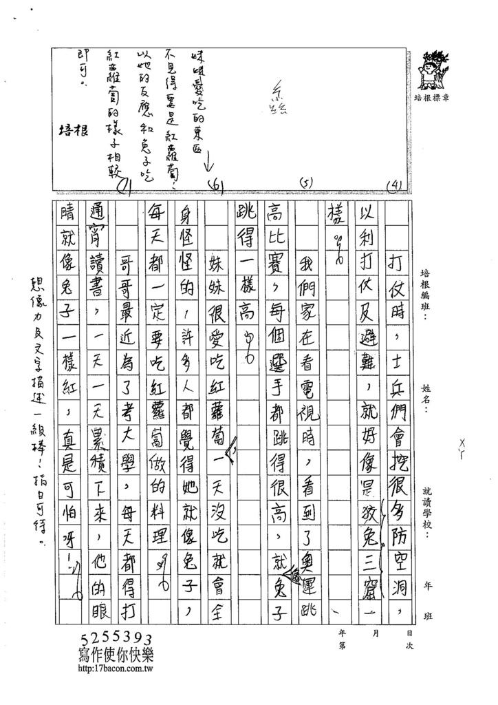 105W6406陳宗旗 (2)