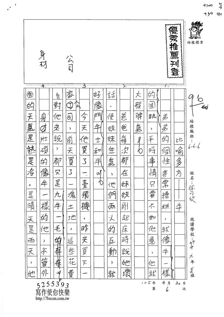 105W6406徐可欣 (1)