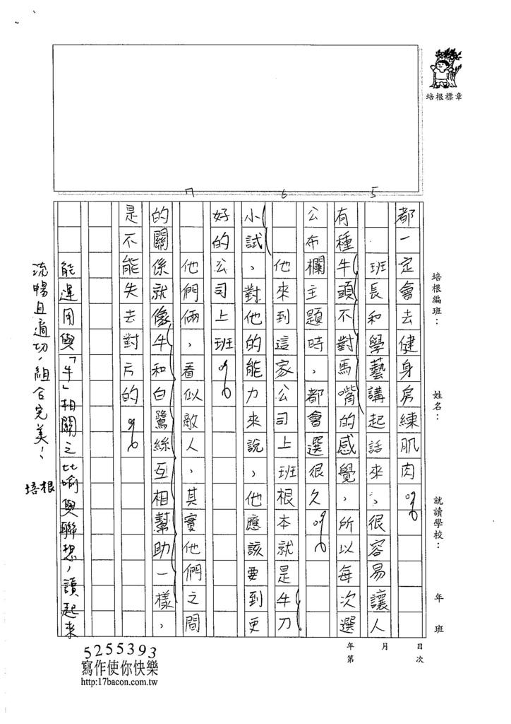 105W6406徐可欣 (2)