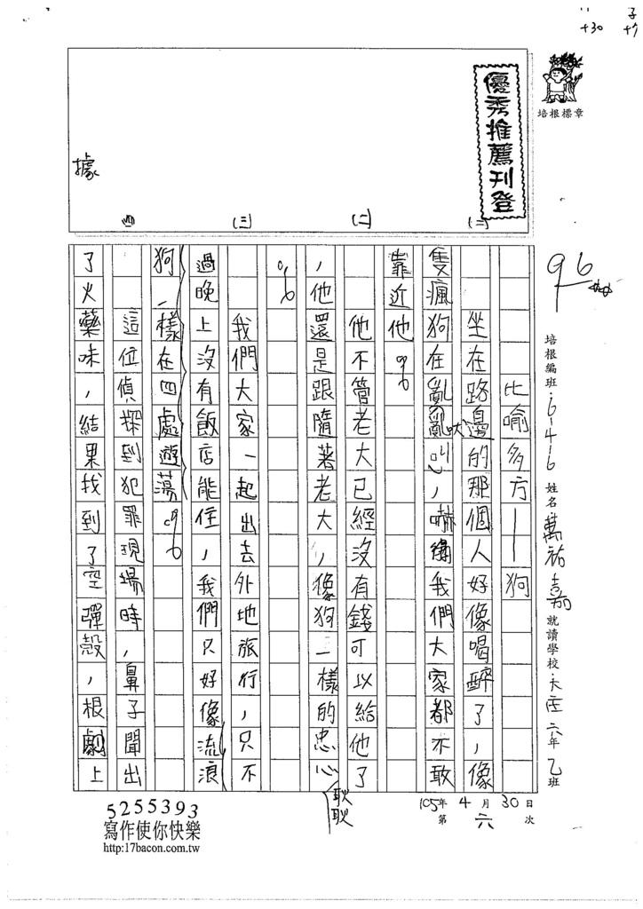 105W6406萬祐嘉 (1)