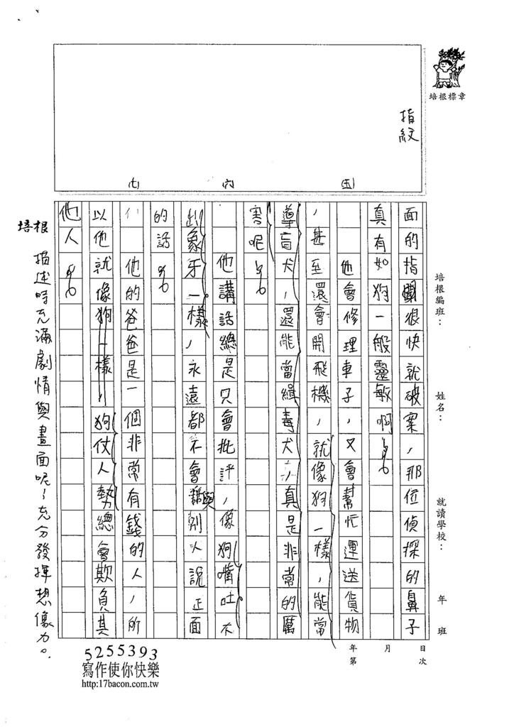 105W6406萬祐嘉 (2)