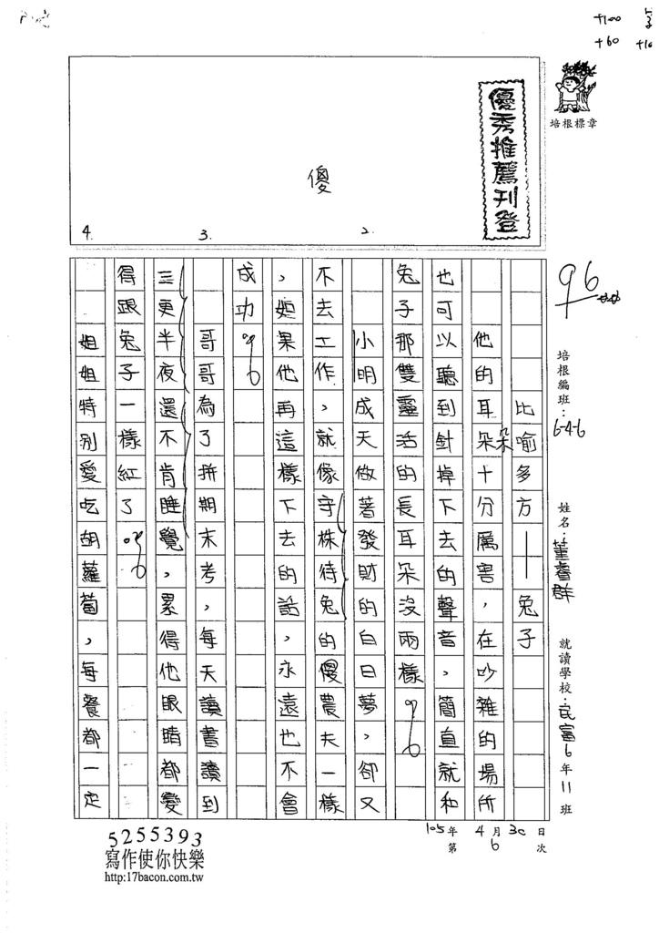 105W6406董睿群 (1)