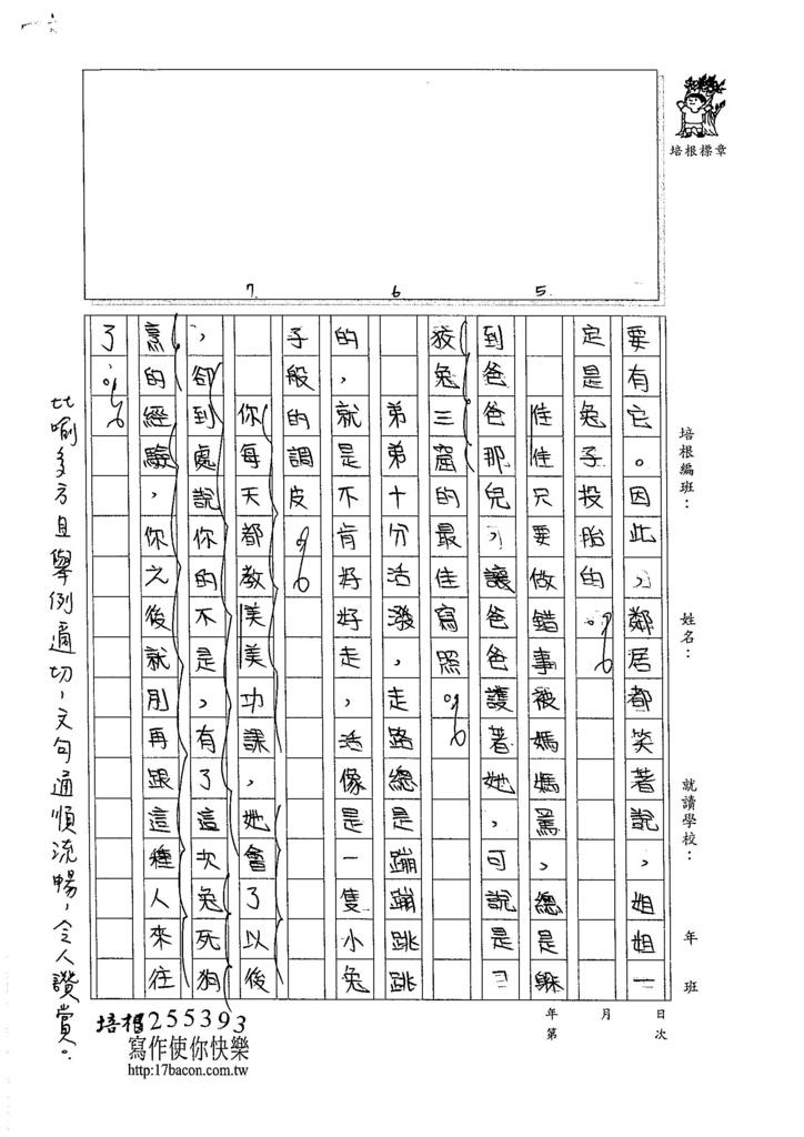 105W6406董睿群 (2)
