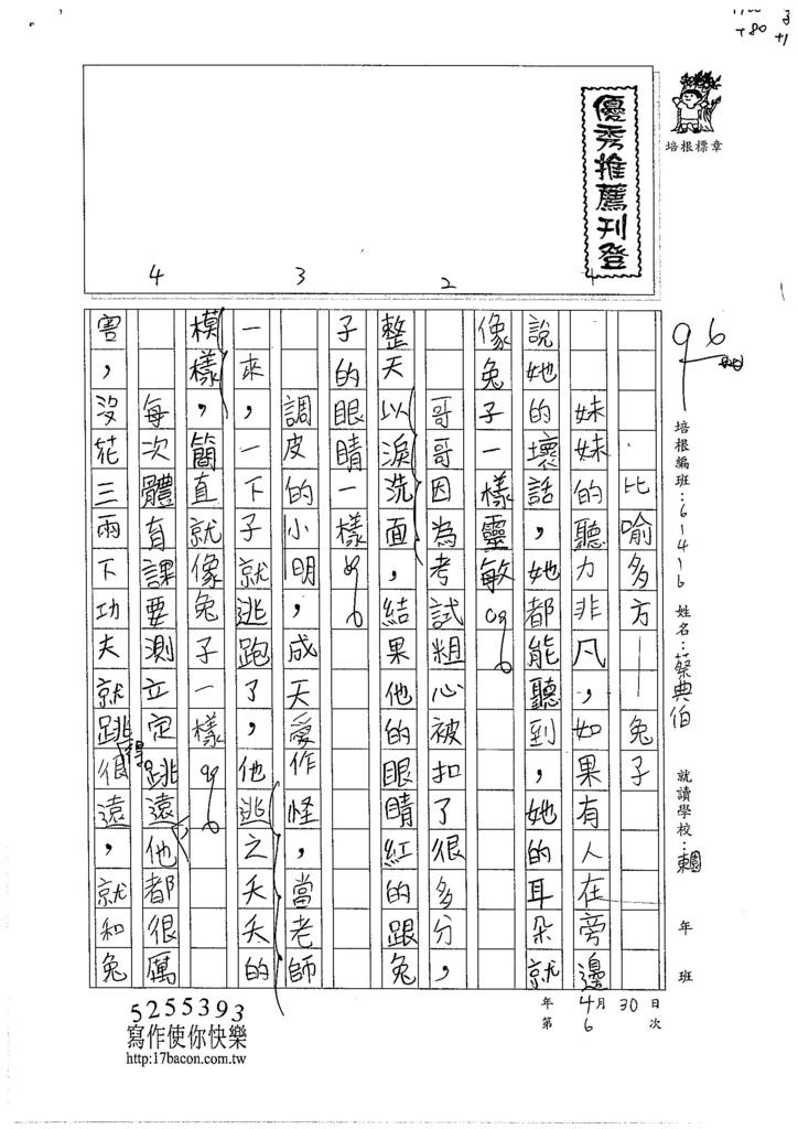 105W6406蔡典伯 (1)