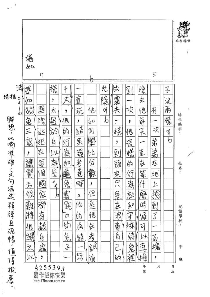 105W6406蔡典伯 (2)