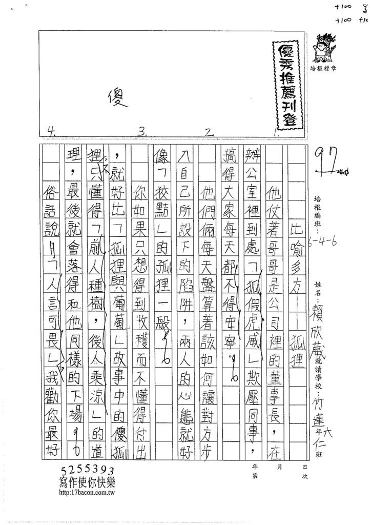 105W6406賴欣葳 (1)