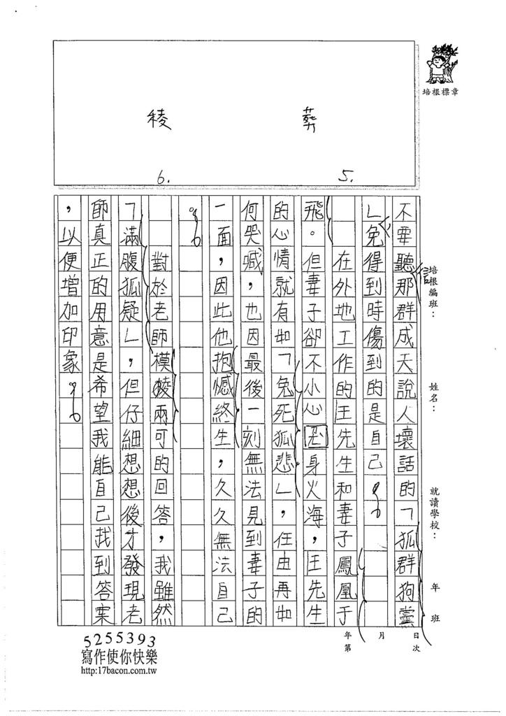 105W6406賴欣葳 (2)